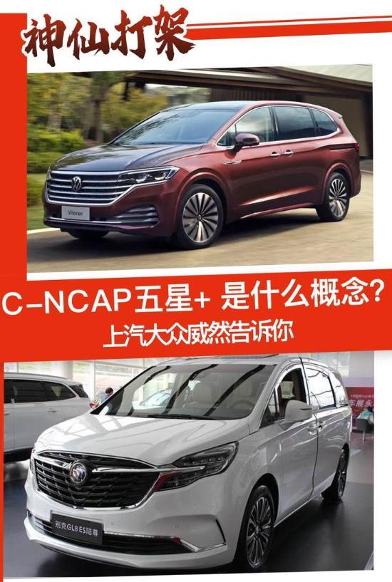 C-NCAP五星+ 是什么概念?上汽大众威然告诉你