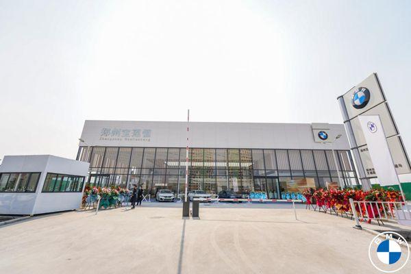 全新BMW领创经销商郑州宝莲恒隆重开业