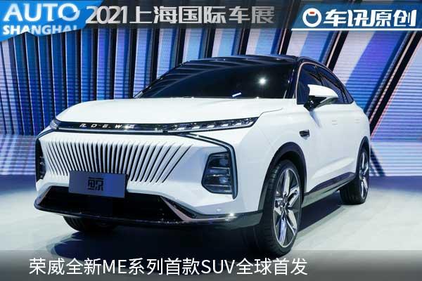 上汽榮威全新ME系列首款跨界SUV全球首發 預計下半年正式上市