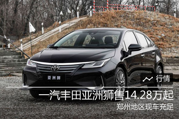 一汽丰田亚洲狮售14.28万起