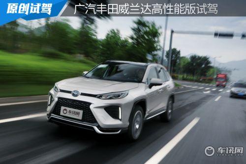 名字叫高性能版就会爆款吗?广汽丰田威兰达高性能版抢鲜试驾