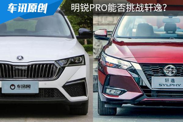 轩逸对比明锐PRO,15万买合资轿车,谁更具性价比?