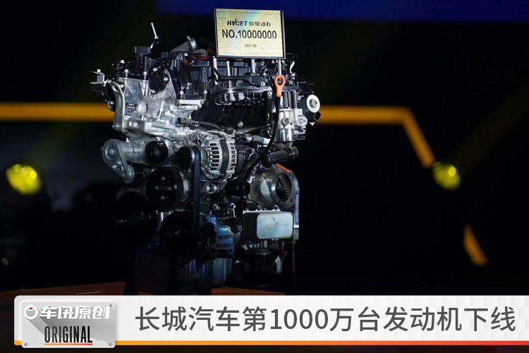 內燃機不死,長城汽車第1000萬臺發動機下線,未來熱效率可達45%+