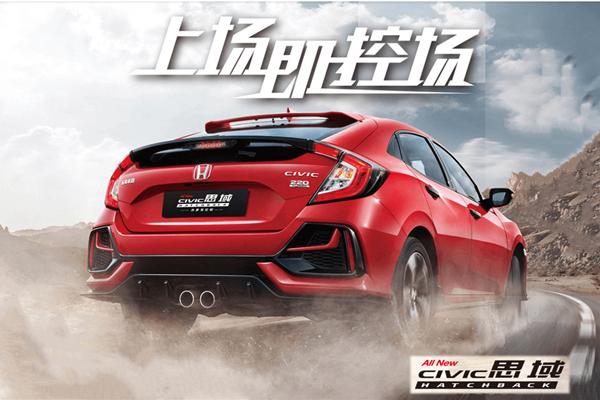热擎驾控 新CIVIC思域Hatchback 14.39万起