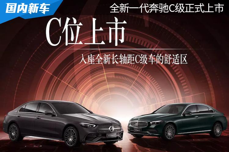 32.52-36.92万,全新一代奔驰C级正式上市,20项中国专属豪华增配